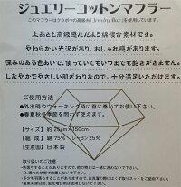 今治日本製ジュエリーコットンタオルマフラー説明