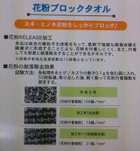 花粉ブロックタオル説明