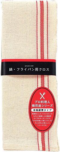 プロユースキッチンクロス:鍋フライパン専用クロス