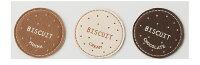 円型ビスケットコースター:モカ・チョコ・クリームセット