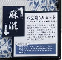 山本寛斎の麻混お昼寝3点セット説明
