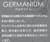ゲルマニウムタオルマフラー説明