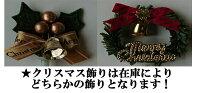 クリスマス飾り:どちらかになります:指定はできません