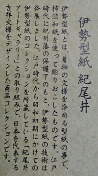 伊勢型紙・紀尾井説明