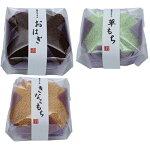 タオル和菓子:きなこもち・おはぎ・草もちセット