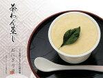 茶碗蒸しイメージ画像