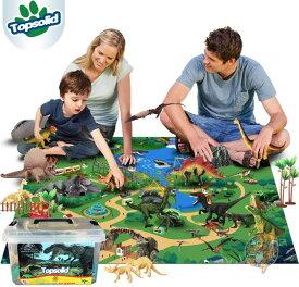 トップソリッド Topsolid 恐竜のフィギュア玩具 プレイマット付き (全30ピース) 玩具