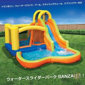 大型ビニールプール サン&スプラッシュファン  ウォータースライダーパーク BANZAI トランポリン、ウォータースライド、プール、クライミングウォール、スプリンクラー 家庭用プール 子供用プール すべり台プール 家プール 庭プール