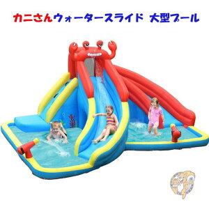 カニさんウォータースライド 巨大ビニールプール すべり台付き大型プール BOUNTECH 滑り台 家庭用プール  家庭用プール 自宅プール おもしろプール 水遊び 水あそび アメリカ輸入