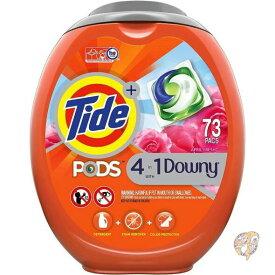 アメリカ洗剤 タイド PODS洗濯洗剤 Tide ダウニー柔軟剤ジェルボールタイプ73個入り 洗濯洗剤アメリカ タイド洗剤 Downy