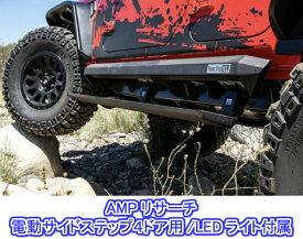 AMPリサーチジープ JEEP JL 新型ラングラー電動ランニングボード XLサイドステップ2ドア用 送料無料