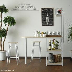 カウンターテーブル ヴィンテージ 木製 木目調 スチール アイアン 組立品 ハイテーブル 北欧 ダイニングテーブル バーカウンター バーテーブル