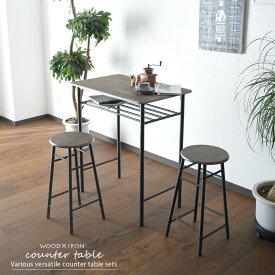 カウンターテーブル ヴィンテージ 木製 木目調 スチール アイアン 組立品 ハイテーブル 2人 北欧 ダイニングテーブル バーカウンター バーテーブル