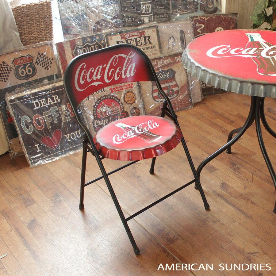アメリカ雑貨 アメリカン雑貨 チェア 折り畳み スチール製 ボトルキャップチェア コカ・コーラ おしゃれ アウトドア ガーデン ガレージ