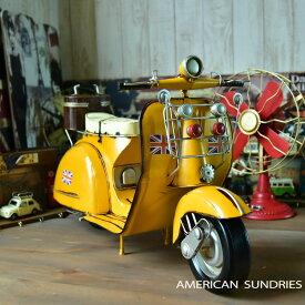 【割引対象商品】ブリキのおもちゃ 置物 アメリカン雑貨 ヴィンテージ オブジェ インテリア小物 レトロ アンティーク アメリカンバイク イエロー スクーター