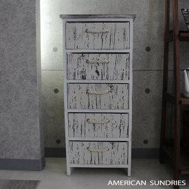 アメリカン家具 チェスト インテリア レトロ ヴィンテージ風 ラック 5段ラック 収納ボックス ボックス収納 箱引き出し