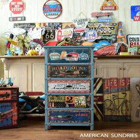 アメリカン家具 家具 チェスト 5段 インテリア レトロ ヴィンテージ風 ガレージ ダメージ加工 アクセント家具 引き出し 収納 おしゃれ