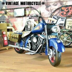 【割引対象商品】ブリキのおもちゃ 置物 アメリカン雑貨 ヴィンテージ オブジェ インテリア小物 レトロ アンティーク アメリカンバイク