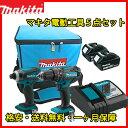 マキタ 18V インパクトドライバー ドリル ドライバー 充電器 バッテリー ツールバッグ 電動工具 5点 セット 日本仕様 …