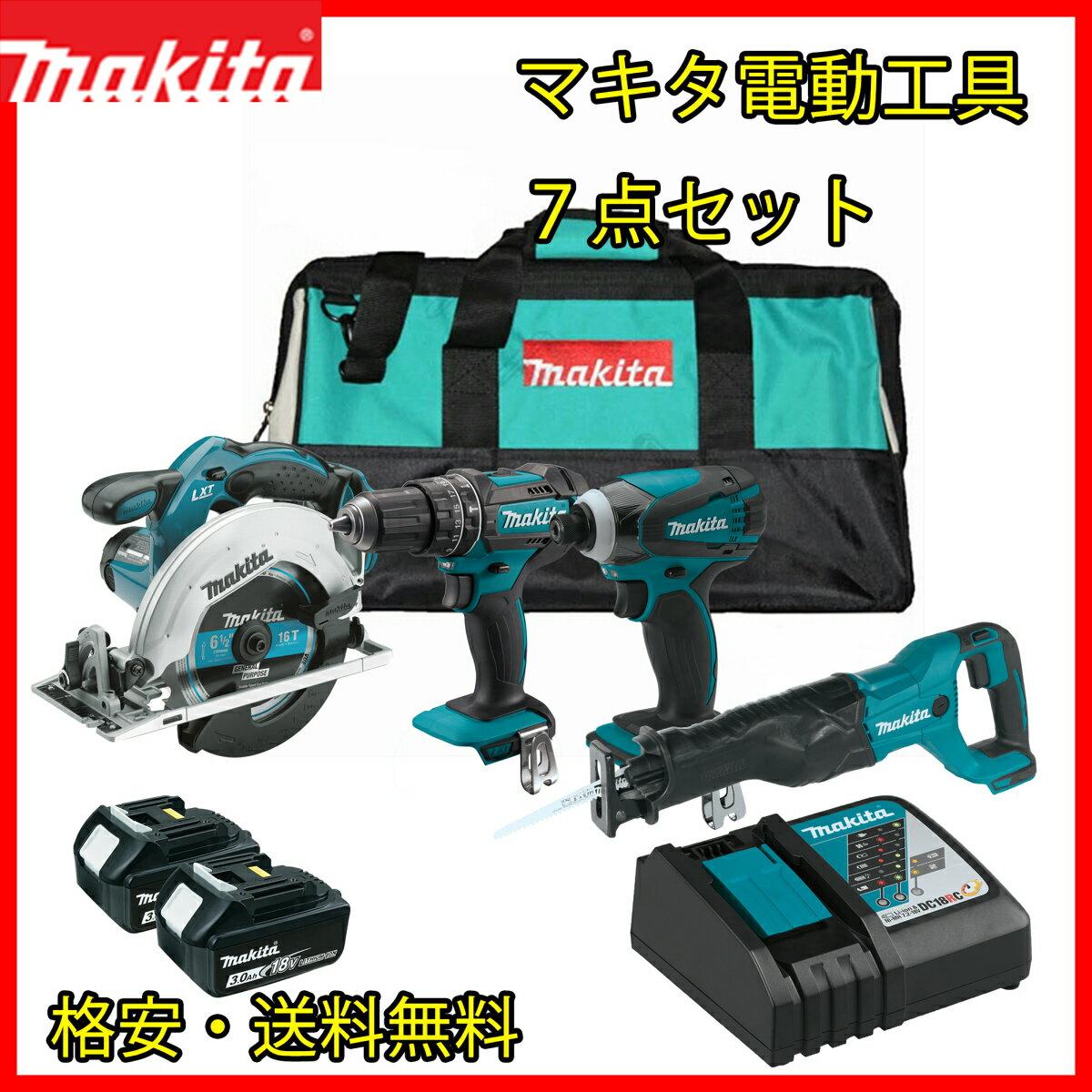 マキタ 18V インパクト ドライバー 丸のこ レシプロソー ドリルドライバー 充電器 ツールバッグ バッテリー 電動工具 7点 セット18V / makita / BL1830 BL1840 BL1850 / セーバーソー
