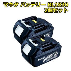 マキタ バッテリー 18V BL1830B 純正 2個セット makita インジケーター付 保証付 電池残量計 BL1840 BL1850 人気 充電 工具 単品】セール 売れ筋 あす楽