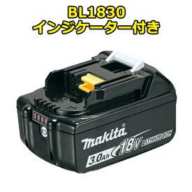 マキタ バッテリー 18V BL1830 純正 3.0Ah makita 保証付 BL1840 BL1850 マキタバッテリー 人気 充電 工具 単品】あす楽