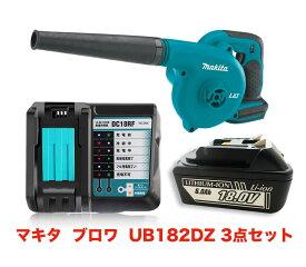 マキタ ブロワ 18V UB185DZ 互換バッテリー 互換充電器 セット 掃除機 集塵 充電式 makita 電動工具 BL1830 BL1840 BL1850 UB182 同等 掃除機 集塵 人気 充電