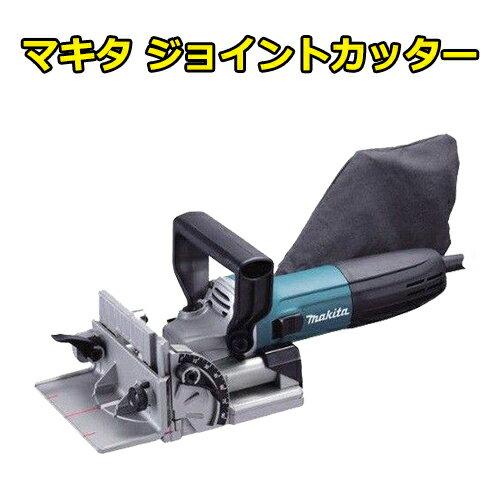 マキタ ジョイントカッター PJ7000 同等品 3901後継機 ビスケット 電動工具 makita 人気 充電 工具 BL1830 BL1840 BL1850