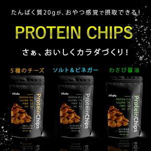 プロテインチップス5種のチーズ12袋入BombzProteinChipsボンズプロテインチップスソイチップス