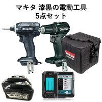 マキタ18V漆黒の電動工具5点セットインパクトドライバードリルドライバー充電器互換バッテリーツールバッグ電動工具セットBL1830BL1840BL1850makitaXFD11ZTD149DRFXブラック