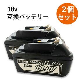 マキタ 18v バッテリー 2個セット BL1860 互換バッテリー 電池残量インジケーター付き 6.0Ah 【一年保証】