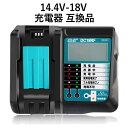 マキタ 18V 充電器 DC18RF 互換品 14.4V-18V 一年保証 対応:BL1430 BL1440 BL1450 BL1460 BL1815 BL1830 BL1840 BL18…