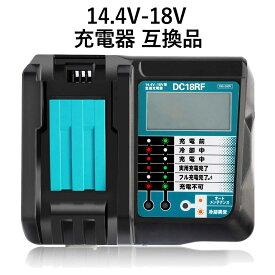 マキタ 18V 充電器 DC18RF 互換品 14.4V-18V 一年保証 対応:BL1430 BL1440 BL1450 BL1460 BL1815 BL1830 BL1840 BL1850 BL1860 BL1430B BL1460B BL1830B BL1850B BL1860B