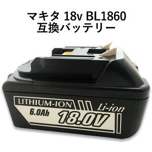 マキタドリルドライバー18V充電式XFD10Z(互換バッテリーBL1860B互換充電器3点セットmakita電動工具BL1820BL1830BL1840BL1850BL1860