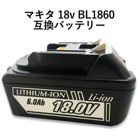 マキタ 18v バッテリー BL1860 互換バッテリー 電池残量インジケーター付き 6.0Ah 【一年保証】