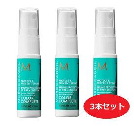 送料無料【3本セット】モロッカンオイル カラーコンプリート プロテクト & プレベント スプレー 20 ml MoroccanOil Color complete Protect & Prevent Spray