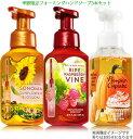 【お楽しみセット】3本★フォーミングハンドソープ 季節限定の香り Bath & Body Works Foarming Hand Soap バス&ボディワークス