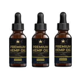 【送料無料・お得な3個セット】高含有量 高品質 オーガニック ビーガン ヘンプシードオイル 原産地 アメリカ 10000mg /30ml Vegan organic hemp oil 3個セット