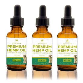 【送料無料・お得な3個セット】高含有量 高品質 オーガニック ビーガン ヘンプオイル ペット用 原産地 アメリカ 3000mg /30ml Vegan organic hemp oil for Pet 3個セット