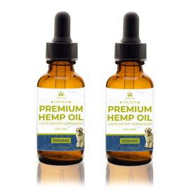 【送料無料・お得な2個セット】高含有量 高品質 オーガニック ビーガン ヘンプシードオイル ペット用 原産地 アメリカ 1000mg /30ml Vegan organic hemp oil for Pet 2個セット