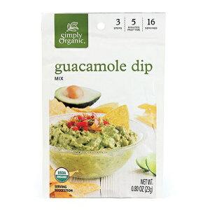 【送料無料】Simply Organic Guacamole Dip Mix Certified Organic シンプリーオーガニック ワカモレミックス 23g
