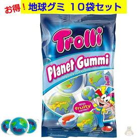 地球グミ 10袋セット Trolli PLANETGUMMI トローリ プラネットグミ 地球グミまとめ買い プラネットグミ 個包装お菓子 おもしろお菓