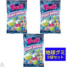 地球グミ 3袋セット Trolli PLANETGUMMI トローリ プラネットグミ 地球グミまとめ買い プラネットグミ おもしろお菓子 面白お菓子