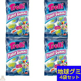 地球グミ 4袋セット Trolli PLANETGUMMI トローリ プラネットグミ 地球グミまとめ買い プラネットグミ おもしろお菓子 面白お菓子