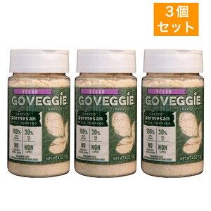【3個セット】Go Veggie! Vegan Parmesan Cheese / ヴィーガン パルメザンチーズ トッピング 4oz ピザ、サラダ、スープなどのトッピングに! ベジタリアン