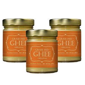 【送料無料お得な3個セット】Ghee ギーバター266g フランス産 高級セーブル (Sevre) バター使用 グラスフェッド ギーバター ギーオイル Grass-Fed Ghee Butter レインボーファームズ