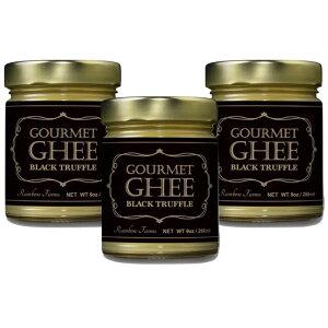 【送料無料お得な3個セット】レインボーファームズ グルメ・ギーバター ブラックトリュフ味 266ml Rainbow Farms Gourmet Ghee Butter Black Truffle