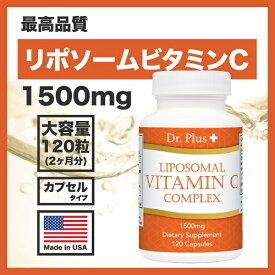【即発送】高濃度ビタミンC リポソーム 1500mg 120 カプセル [2ヶ月分] /Liposomal Vitamin C 1500mg 120 Caps 2month supply Made in USA