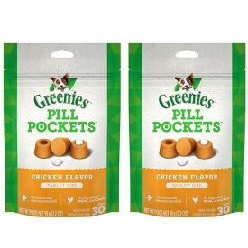【お得な2個セット】Greenies Pill Pockets for Dogs Chicken Tablet Size 3.2oz / グリニーズ ピルポケット 犬用 投薬補助のオヤツ [タブレットサイズ ・チキン味] 90g(約30個入り) 薬が苦手なワンちゃんに