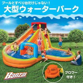 すべり台付き大型プール レイジーリバー ウォーターパーク BANZAI スライダー 大型ビニールプール 家庭用プール 自宅プール アメリカーナがお届け!